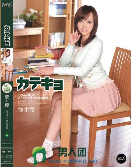 并木优ed2k_IPZ-082 - [2013年]并木优单体作品封面以及番号 更新完结 - 番号列表 ...